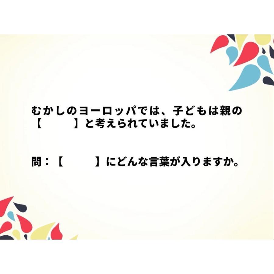 ピグマリオン論説紙芝居国語 第1話〜第4話|pygmalion-hd|04