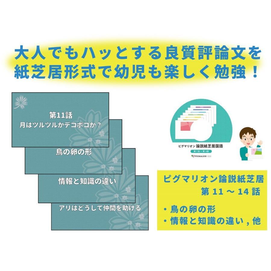 ピグマリオン論説紙芝居国語 第11話〜第14話|pygmalion-hd