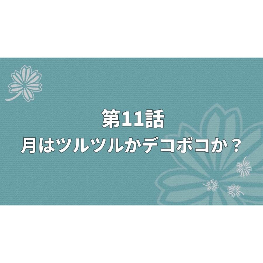 ピグマリオン論説紙芝居国語 第11話〜第14話|pygmalion-hd|02