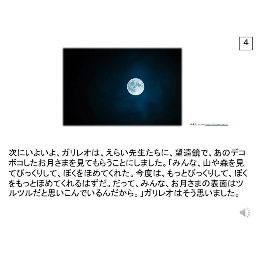 ピグマリオン論説紙芝居国語 第11話〜第14話|pygmalion-hd|03