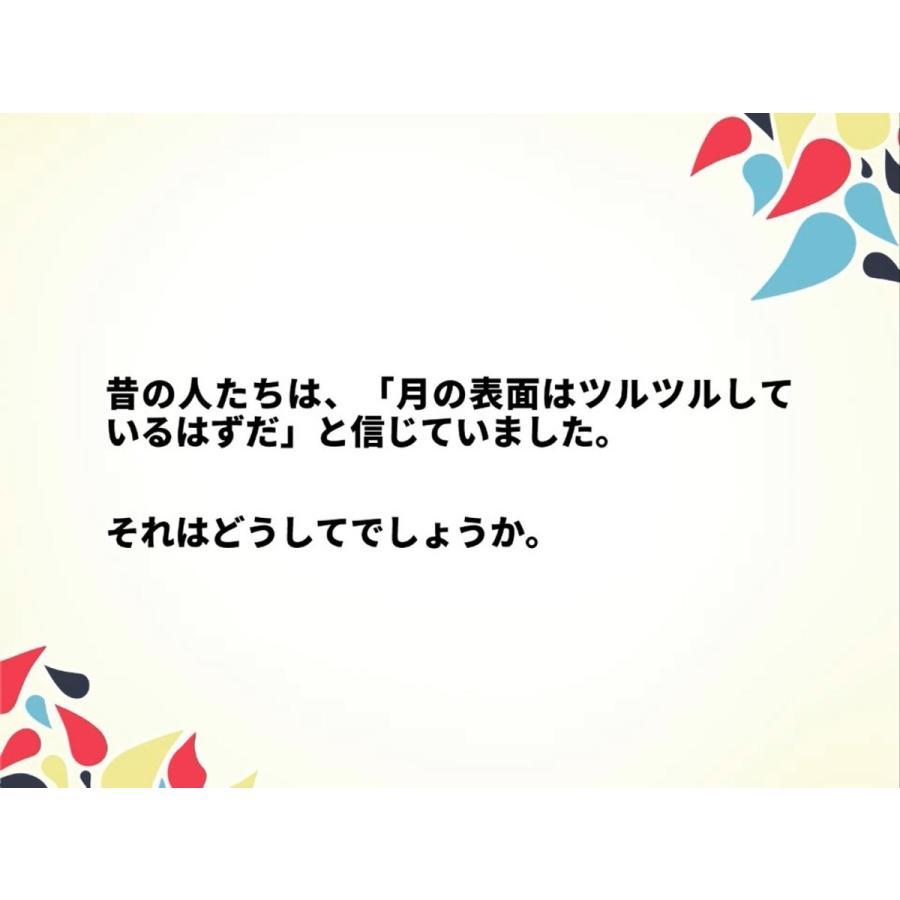 ピグマリオン論説紙芝居国語 第11話〜第14話|pygmalion-hd|05