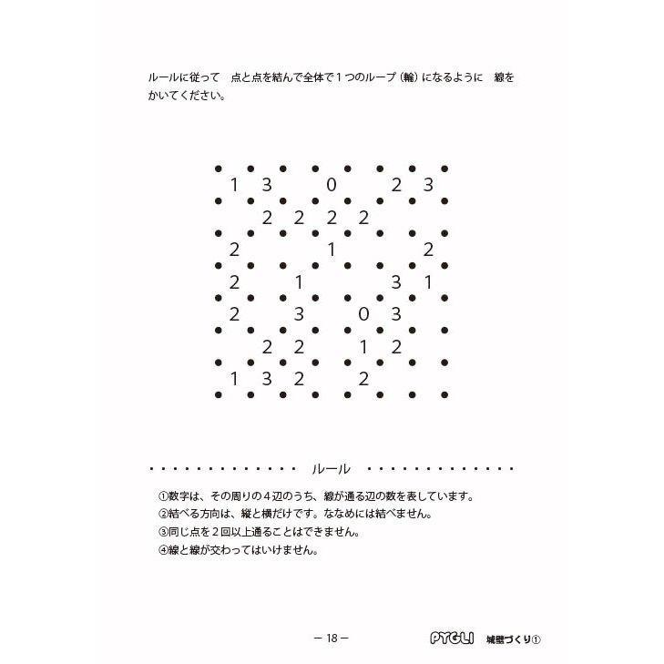 【6歳~】思考力パズル/思考力育成問題集セットA|pygmalion-hd|11