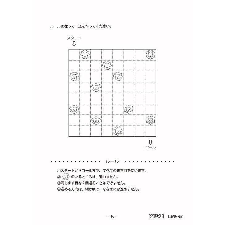 【6歳~】思考力パズル/思考力育成問題集セットA|pygmalion-hd|03
