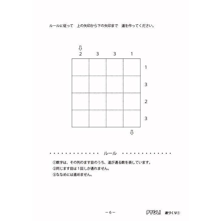 【6歳~】思考力パズル/思考力育成問題集セットA|pygmalion-hd|04