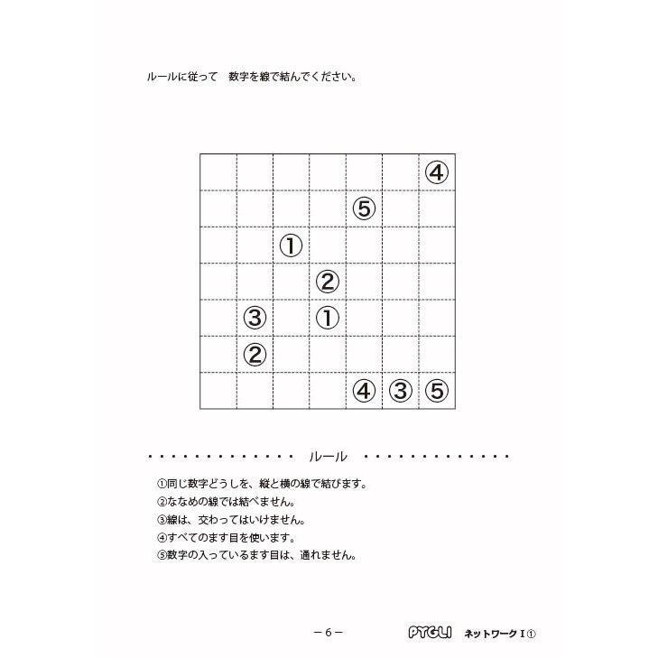 【6歳~】思考力パズル/思考力育成問題集セットA|pygmalion-hd|06