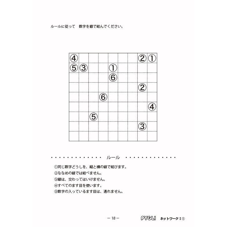 【6歳~】思考力パズル/思考力育成問題集セットA|pygmalion-hd|07