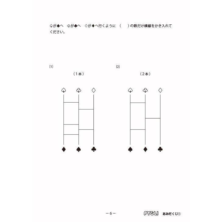 【6歳~】思考力パズル/思考力育成問題集セットA|pygmalion-hd|08
