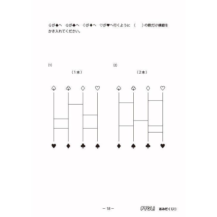 【6歳~】思考力パズル/思考力育成問題集セットA|pygmalion-hd|09