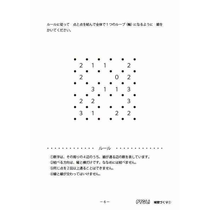 【6歳~】思考力パズル/思考力育成問題集セットA|pygmalion-hd|10