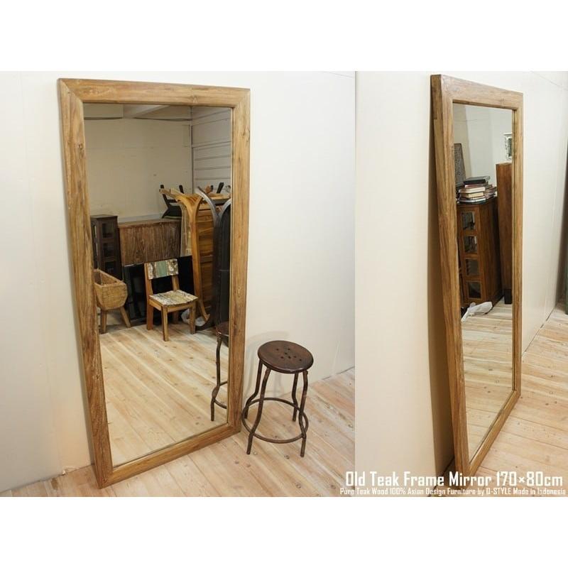 オールドチーク無垢材 姿見鏡 170cm×80cm ナチュラルカラー 全身ミラー アジアン家具 送料無料