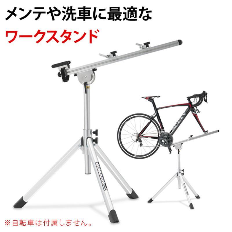 メンテナンス スタンド 自転車