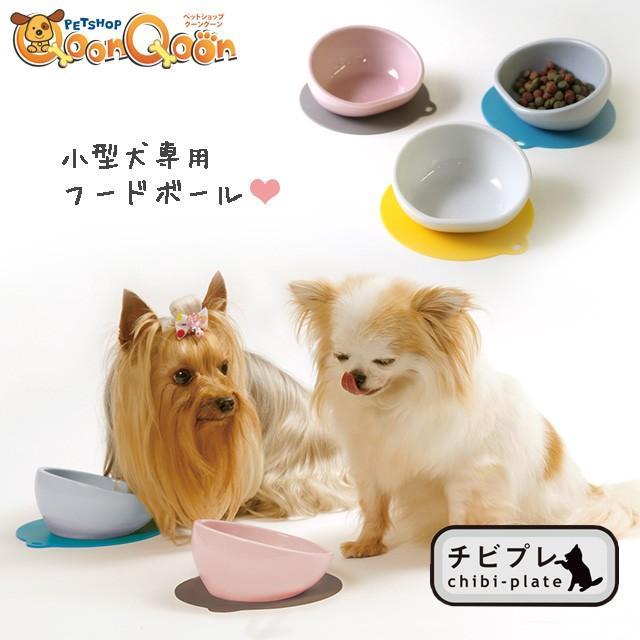 HARIO ハリオ チビプレ 小型犬専用フードボール|qoonqoon