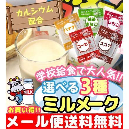 ミルメーク 選べる3袋 コーヒー ココア いちご バナナ セール 送料無料 ポイント消化 qshoku