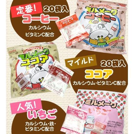 ミルメーク 選べる3袋 コーヒー ココア いちご バナナ セール 送料無料 ポイント消化 qshoku 02