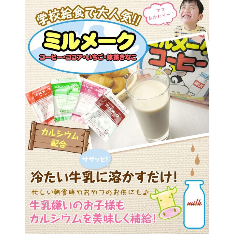 ミルメーク 選べる3袋 コーヒー ココア いちご バナナ セール 送料無料 ポイント消化 qshoku 04