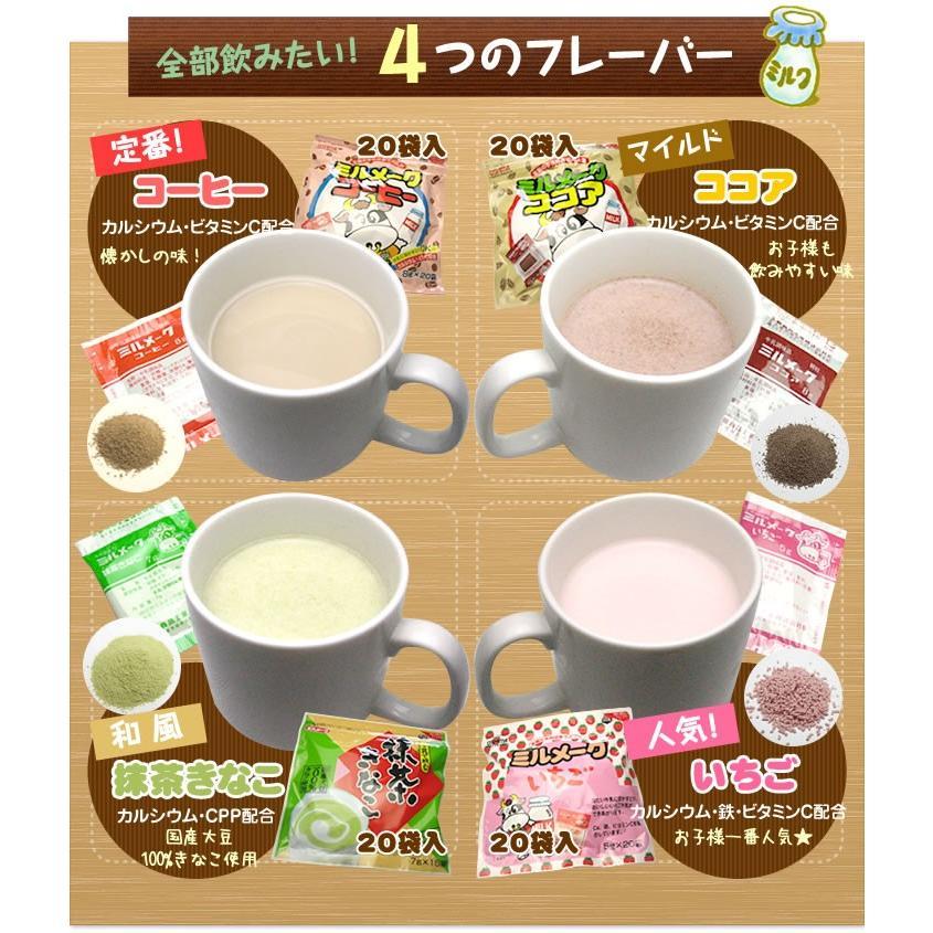 ミルメーク 選べる3袋 コーヒー ココア いちご バナナ セール 送料無料 ポイント消化 qshoku 05