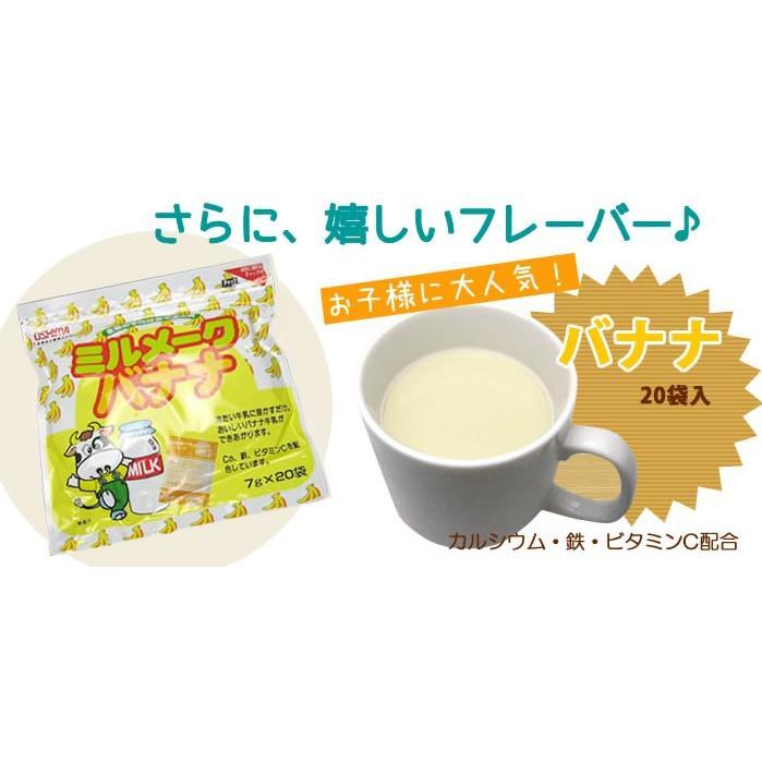 ミルメーク 選べる3袋 コーヒー ココア いちご バナナ セール 送料無料 ポイント消化 qshoku 06