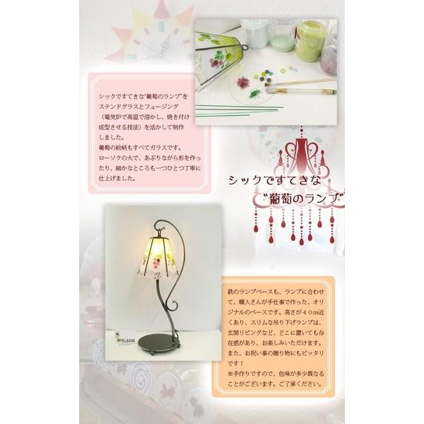 ステンドグラスの葡萄のランプ|qtsuhanshop|02