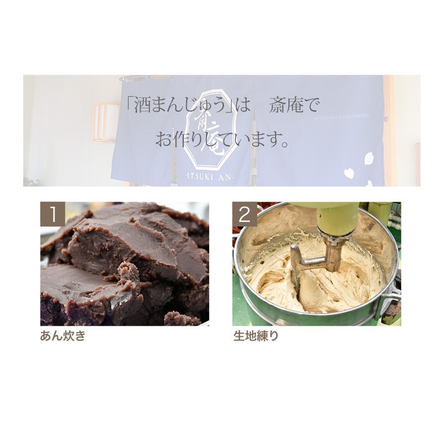 瞬間冷凍で作りたての美味しさでお届け。斎庵の酒まんじゅう48個(12個入×4箱セット)【斎庵】 qu-shop 07