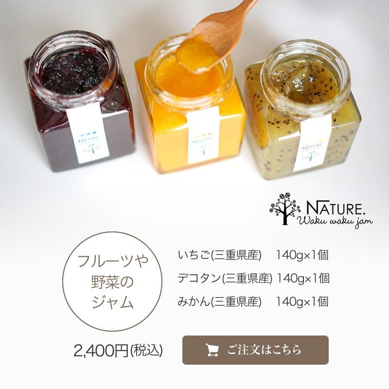 旬のフルーツで作ったわくわくジャム140g×3種(いちご・みかん・デコタン)セット【伊勢亀鈴会】|qu-shop|02