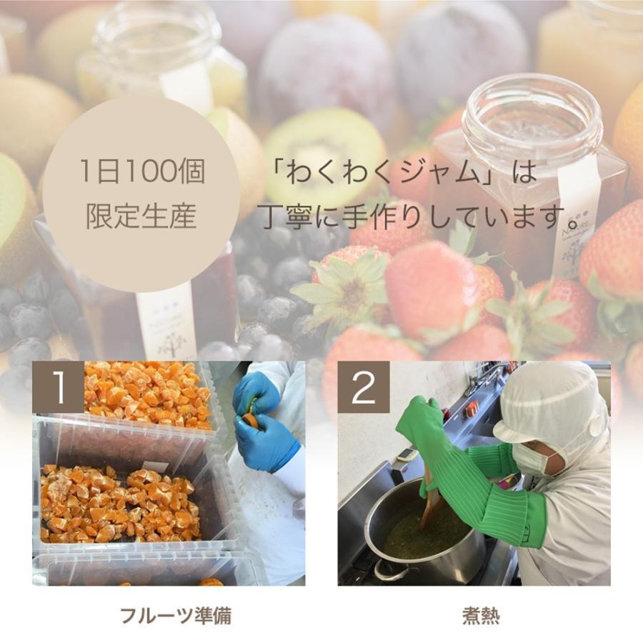 旬のフルーツで作ったわくわくジャム140g×3種(いちご・みかん・デコタン)セット【伊勢亀鈴会】|qu-shop|11