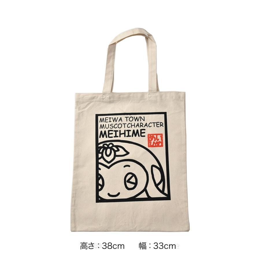 めい姫トートバッグ【ネコポス便】|qu-shop