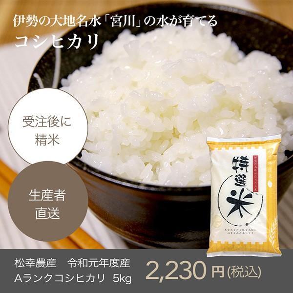 伊勢の大地・名水「宮川」の水が育てる  コシヒカリ5kg【松幸農産】 qu-shop
