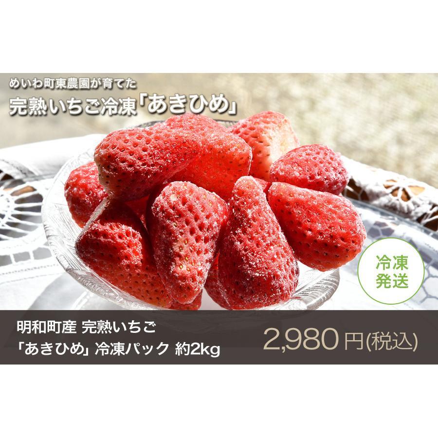 冷凍いちご章姫(あきひめ)約2kg入【東農園生産】|qu-shop