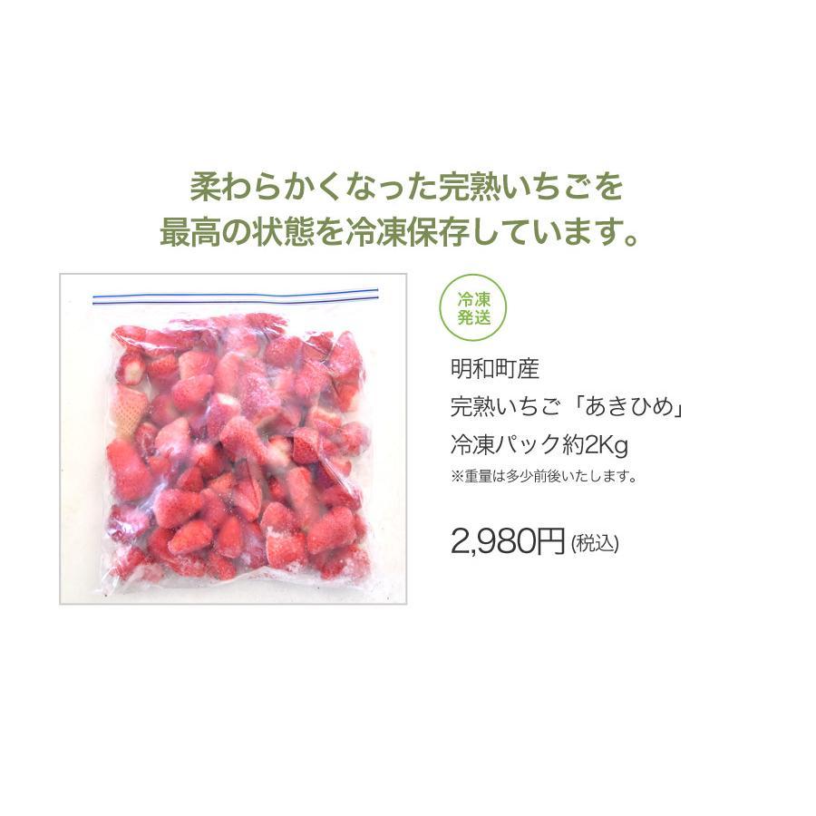 冷凍いちご章姫(あきひめ)約2kg入【東農園生産】|qu-shop|02