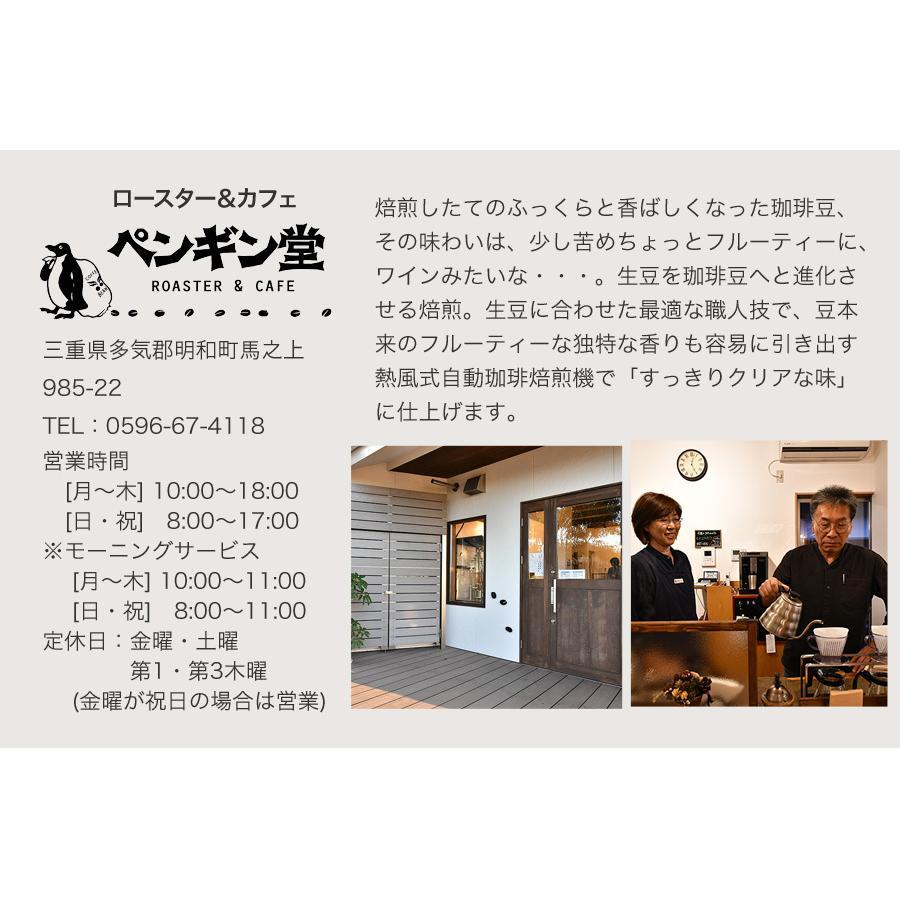 スペシャルティーコーヒー120g×3種類お試しセット【ペンギン堂】【ネコポス便・送料込】 qu-shop 08