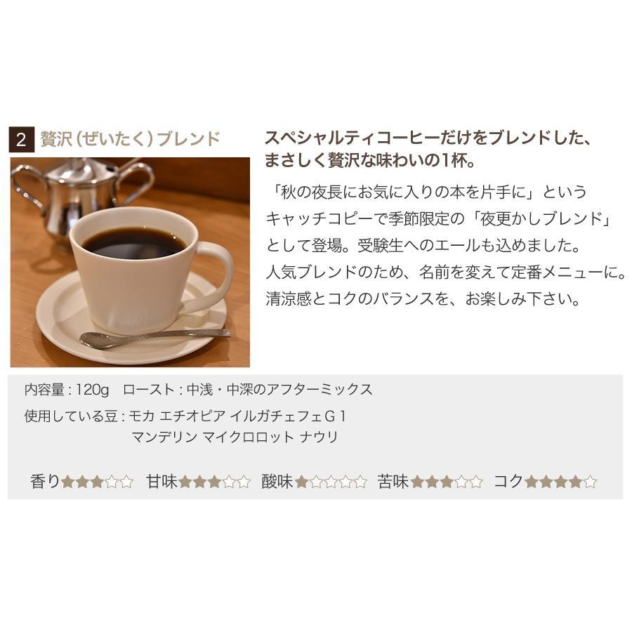 ペンギン堂からエールのブレンドコーヒー3種セット120g×3袋【ペンギン堂】【ネコポス便・送料込】 qu-shop 03