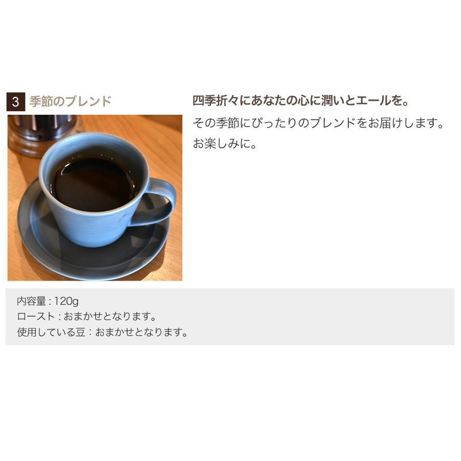 ペンギン堂からエールのブレンドコーヒー3種セット120g×3袋【ペンギン堂】【ネコポス便・送料込】 qu-shop 04