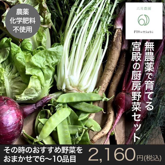 宮殿の厨房野菜セット【六月農園】|qu-shop