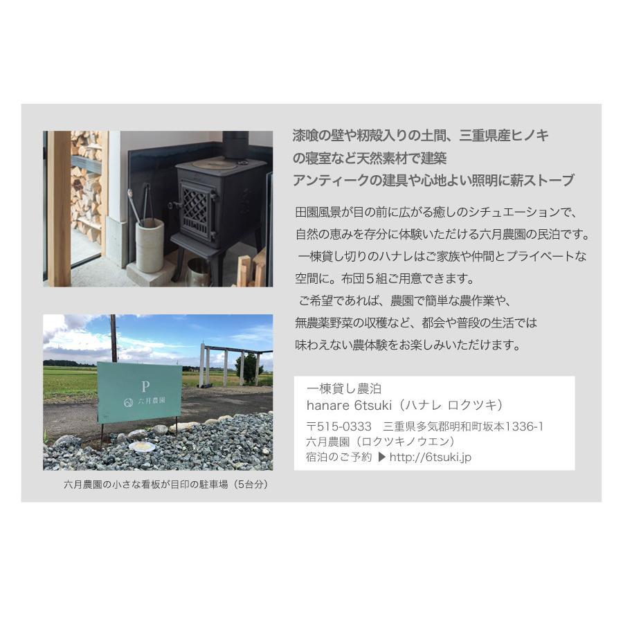 宮殿の厨房野菜セット【六月農園】|qu-shop|07