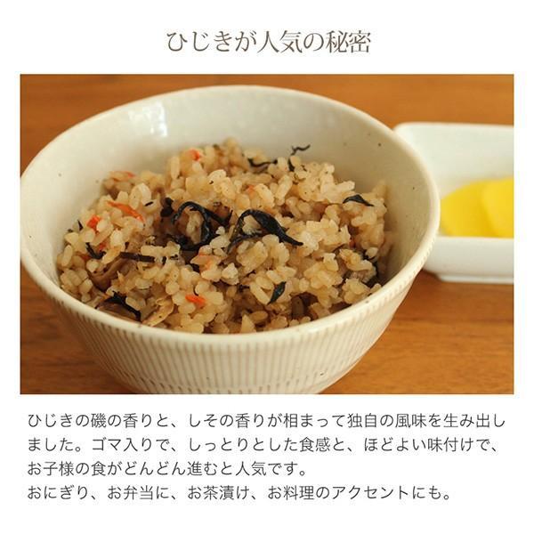 しそひじき50g×5袋【辻丈蔵商店】【ネコポス便・送料込】 qu-shop 03