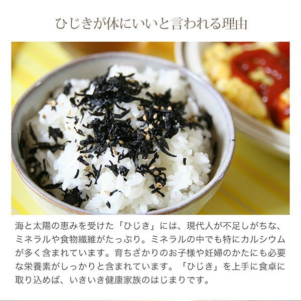 しそひじき50g×5袋【辻丈蔵商店】【ネコポス便・送料込】 qu-shop 04