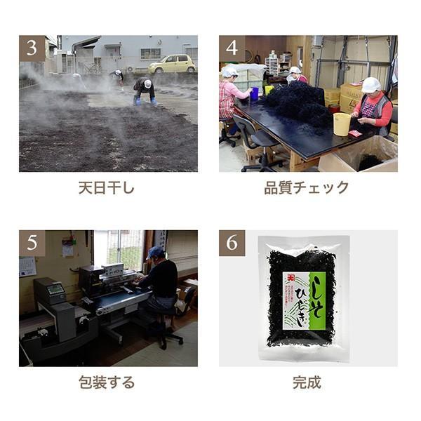 しそひじき50g×5袋【辻丈蔵商店】【ネコポス便・送料込】 qu-shop 08