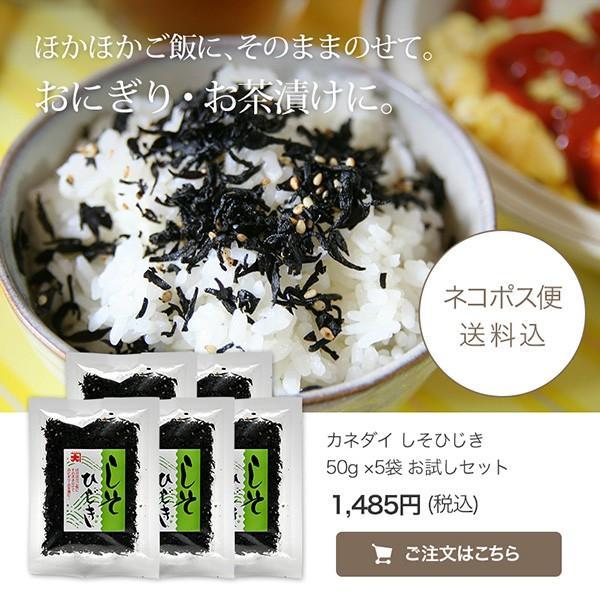 しそひじき50g×5袋【辻丈蔵商店】【ネコポス便・送料込】 qu-shop 09