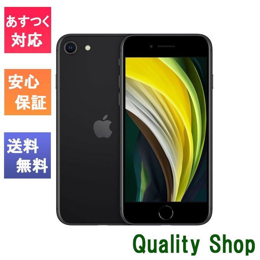 「新品 未開封品」SIMフリー iPhoneSE (第2世代) 128gb black ブラック [充電器、イヤホン付きタイプ][メーカー保証1年][2020年モデル][MXD02J/A][A2296]