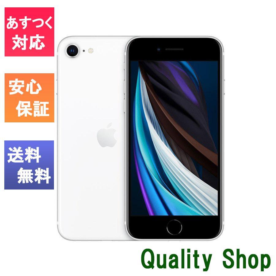「新品 未開封品」SIMフリー iPhoneSE (第2世代) 128gb white ホワイト [充電器、イヤホン付きタイプ][メーカー保証1年][2020年モデル][MXD12J/A][A2296]