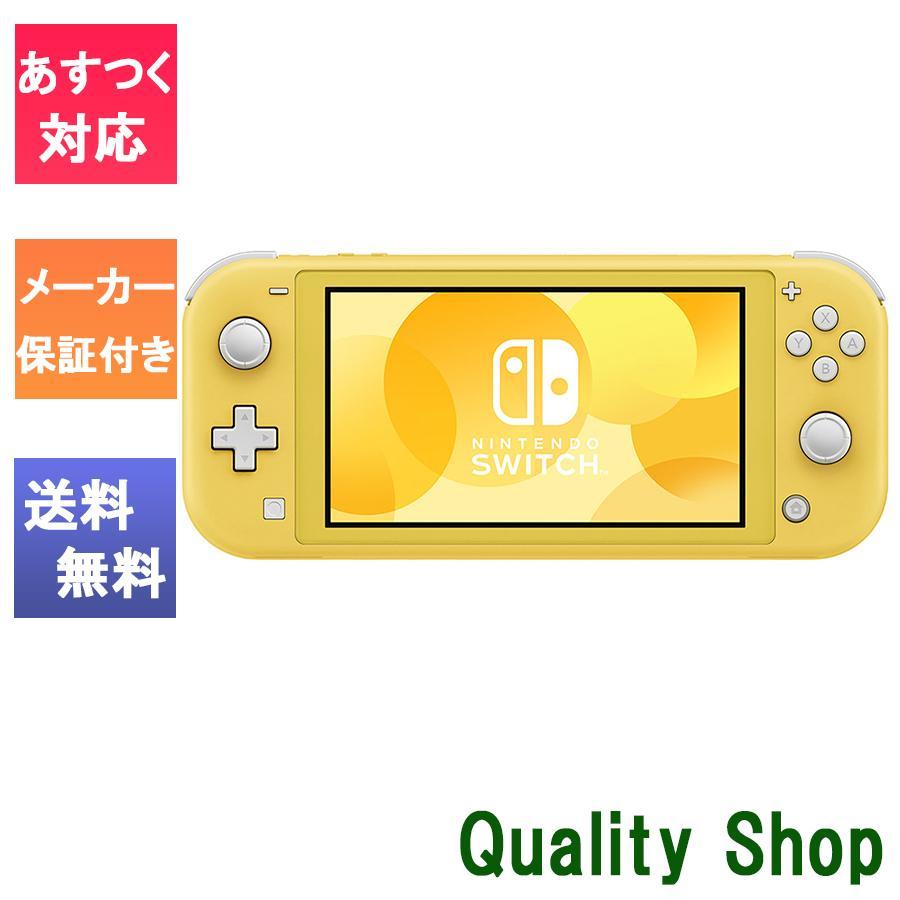 「新品 未使用品」国内正規品 Nintendo Switch Lite 黄 [任天堂][ゲーム機]
