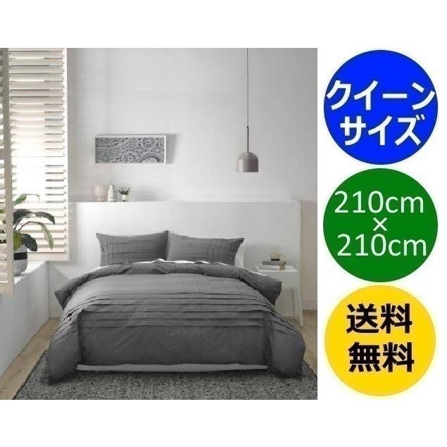 Linen House ピンタックとプリーツがとっても素敵な掛け布団カバーセット クイーン (210 x 210 cm)