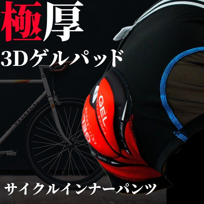 自転車 インナーパンツ サイクル パンツ サイクリング Vistacy ビスタシー バイク ショーツ パッド サイクルウェア レーパン ゲルザブ quamtrade