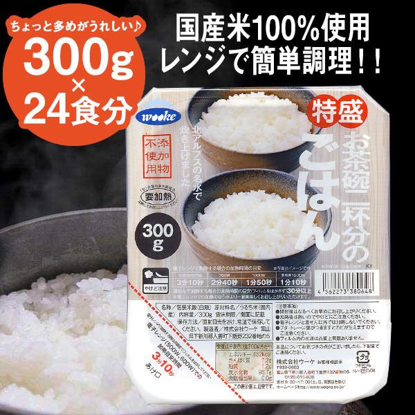 ウーケ 特盛ごはん 300g×24食 国産米100% ふんわりごはん レトルトご飯 quattroline