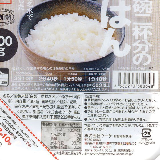 ウーケ 特盛ごはん 300g×24食 国産米100% ふんわりごはん レトルトご飯 quattroline 02