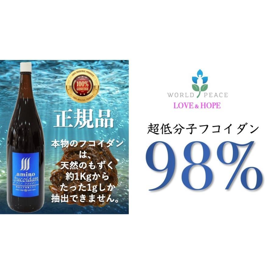 ( 定期便 /送料無料 )超 低分子 無糖 アミノ フコイダン 1800ml 日本 ( 九州 ) 産 天然 保存料無添加 着色料無添加