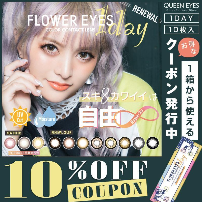 フラワーアイズワンデー Flowereyes1day 1箱10枚 低価格化 あすつく 送料無料 お得なキャンペーンを実施中 ワンデー 度あり ワンデーカラコン カラーコンタクト 14.5mm カラコン コンタクト