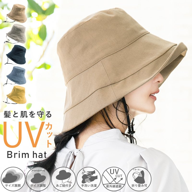 ファクトリーアウトレット 帽子 レディース UV 紫外線カット つば広 大きいサイズ 紐付き麻ポリブリムハット 日よけ 折りたたみ SALE 夏 セール 割り引き 飛ばない 春 母の日