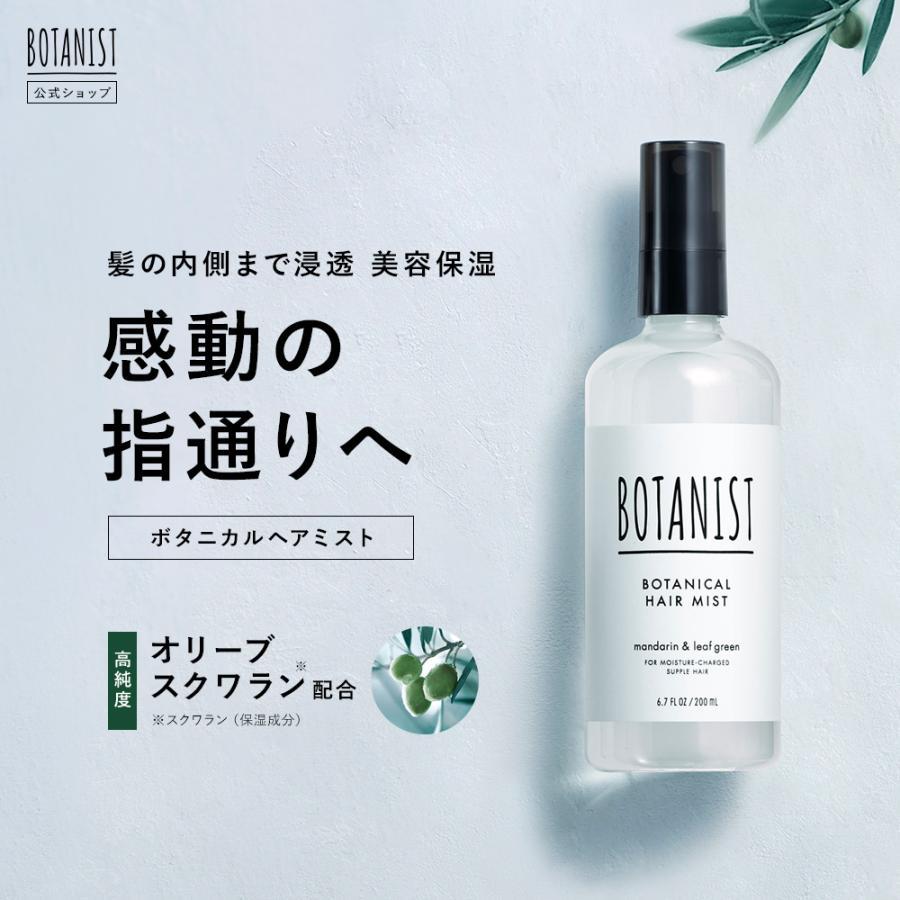 ボタニカルヘアウォーター BOTANIST ボタニスト 新色追加 物品 200mL ぼたにすと ヘアケア 髪