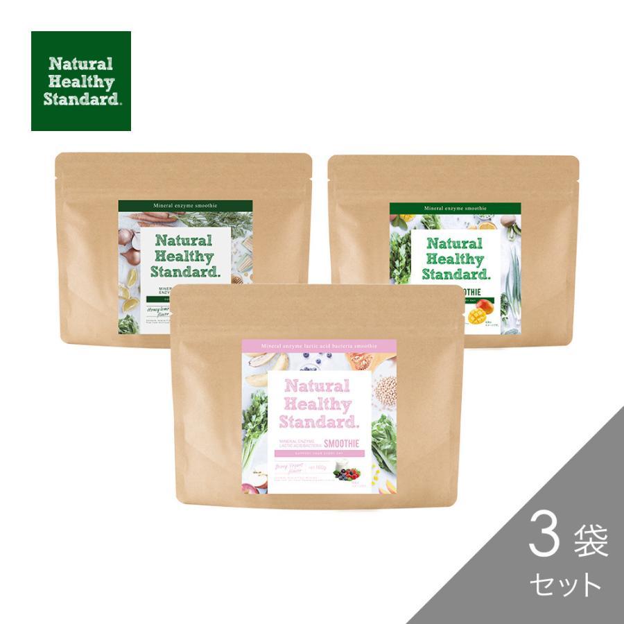スムージー 特別価格 Natural Healthy Standard. 置き換えダイエット 買物 3袋スムージーセット 栄養バランス ダイエット 高価値 野菜
